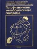 Корнеева, Белоцерковцева, Коваленко: Патофизиология метаболического синдрома. Коллективная монография