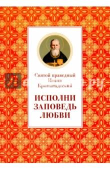 Исполни заповедь любви - Святой праведный Иоанн Кронштадтский