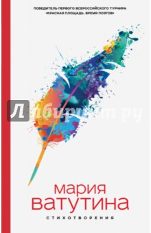Купить Мария Ватутина: Стихотворения ISBN: 978-5-699-92011-2