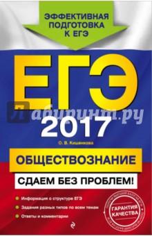 Купить Ольга Кишенкова: ЕГЭ-2017. Обществознание. Сдаем без проблем! ISBN: 978-5-699-89279-2