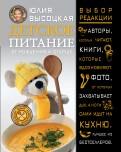 Юлия Высоцкая: Детское питание от рождения и старше