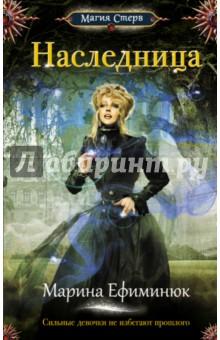 Купить Марина Ефиминюк: Наследница ISBN: 978-5-699-92551-3