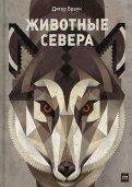 Дитер Браун - Животные Севера обложка книги