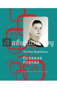 Купить Полина Жеребцова: Ослиная порода. Повесть в рассказах ISBN: 978-5-9691-1536-1