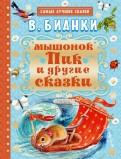 Виталий Бианки: Мышонок Пик и другие сказки