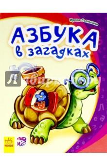 Купить Ирина Солнышко: Азбука в загадках ISBN: 978-966-74-7741-7