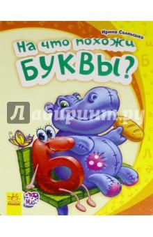 Купить Ирина Солнышко: На что похожи буквы? ISBN: 978-966-74-7735-6