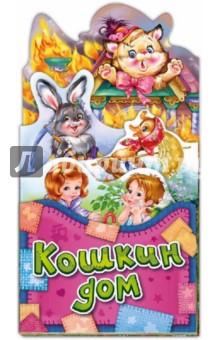Купить Кошкин дом ISBN: 978-966-747-995-4