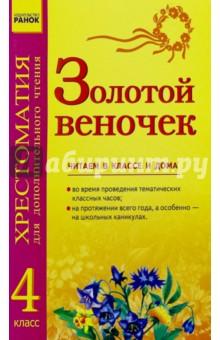Купить Хрестоматия для дополнительного чтения. 4 класс ISBN: 978-617-540-436-2