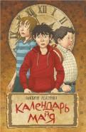 Виктория Ледерман - Календарь ма(й)я (книга с автографом автора) обложка книги