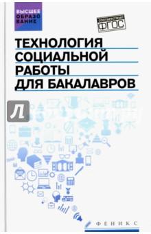 Купить Сергей Самыгин: Технология социальной работы для бакалавров ISBN: 978-5-222-27014-1