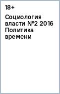 Социология власти№2 (2016) Политика времени