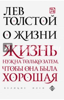 О жизни - Лев Толстой