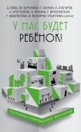 Емец, Хрусталева, Кочерина: У нас будет ребёнок! Рассказы современных писателей