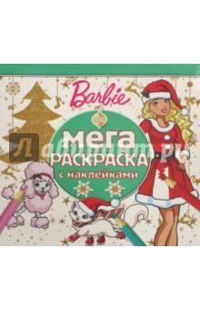 Барби. Мега-раскраска с наклейками (№1613)