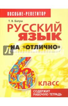 Купить Татьяна Балуш: Русский язык на отлично 6 класс. Пособие для учащихся ISBN: 978-985-15-2801-7