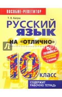 Русский язык на отлично 10 класс. Пособие для учащихся - Татьяна Балуш