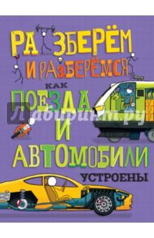 Купить Джон Фарндон: Как поезда и автомобили устроены ISBN: 978-5-9908850-7-3