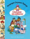 Ротраут Бернер: Сказки-комиксы