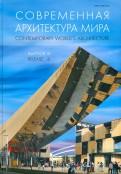 Современная архитектура мира. Выпуск 6