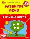 Светлана Батяева - Развитие речи. Я изучаю цвета. 2+. ФГОС обложка книги