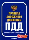 Правила дорожного движения. Официальный текст с иллюстрациями на 01.09.2016