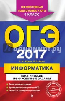ОГЭ-2017. Информатика. Тематические тренировочные задания. 9 класс (+CD) - Зорина, Зорин