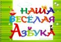 Наталия Кузнецова - Наша весёлая Азбука обложка книги