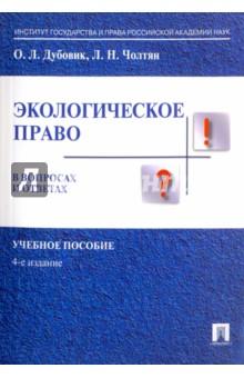 Купить Дубовик, Чолтян: Экологическое право в вопросах и ответах. Учебное пособие ISBN: 978-5-392-21142-5