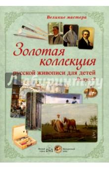МС. Великие мастера. Золотая коллекция русс. Выпуск 2