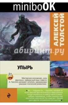 Купить Алексей Толстой: Упырь ISBN: 978-5-699-92519-3