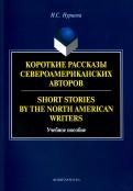 Наиля Нуриева: Short Stories by the North=Короткие рассказы. Учебное пособие
