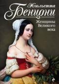Жюльетта Бенцони: Женщины Великого века