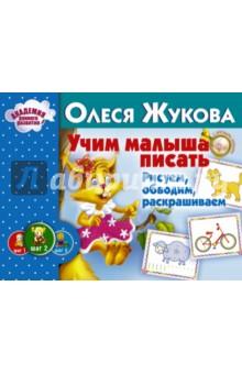 Купить Олеся Жукова: Учим малыша писать. Рисуем, обводим, раскрашиваем ISBN: 978-5-17-090314-6