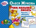 Олеся Жукова: Учим малыша писать. Рисуем, обводим, раскрашиваем