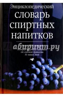 Энциклопедический словарь спиртных напитков - Григорий Багриновский