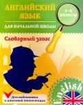 Лариса Зиновьева: Английский язык для начальной школы. 1-4 классы. Словарный запас