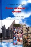 Владимир Ноговицын: Взамен обелисков - кресты. Стихи о войне и мире