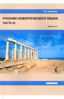 Учебник новогреческого языка. Часть 3 - Ирина Белецкая