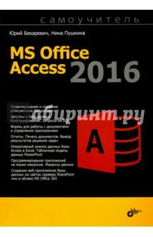 самоучитель access 2016 скачать бесплатно