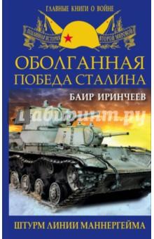 Купить Баир Иринчеев: Оболганная победа Сталина. Штурм Линии Маннергейма ISBN: 978-5-699-91780-8