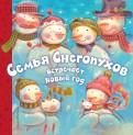 Черил Хокинсон - Семья Снегопухов встречает Новый год обложка книги