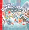 Черил Хокинсон - Загадка Снежного города обложка книги