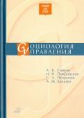 Саакян, Покровская, Петросян: Социология управления. Учебник для ВУЗов