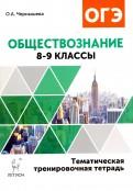 Ольга Чернышева: Обществознание. 89 классы. Тематическая тренировочная тетрадь