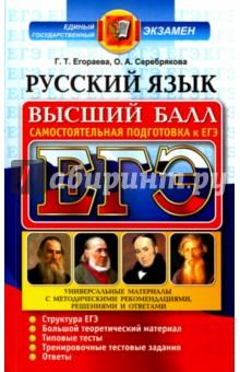 Купить Егораева, Серебрякова: ЕГЭ 2017 Русский язык. Самостоятельная подготовка ISBN: 978-5-377-11468-0