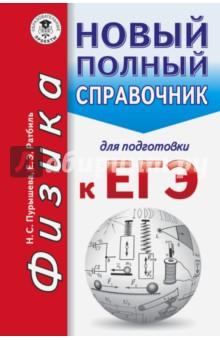 Купить Пурышева, Ратбиль: ЕГЭ. Физика. Новый полный справочник для подготовки к ЕГЭ ISBN: 978-5-17-100944-1