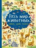 Людмила Доманская - Весь мир животных обложка книги