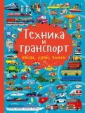 Людмила Доманская: Техника и транспорт