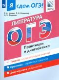 Федоров, Новикова, Зинина - ОГЭ Литература. Практикум и диагностика обложка книги